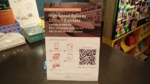 台灣高鐵電子票